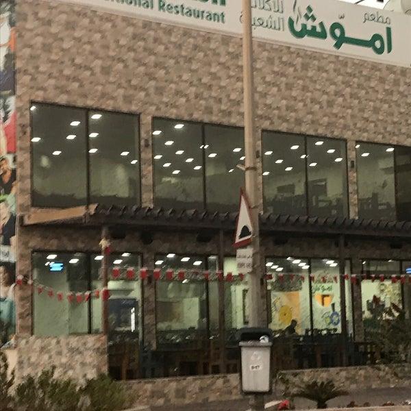Foto tomada en Emmawash Traditional Restaurant | مطعم اموش por Ali T. el 2/23/2020