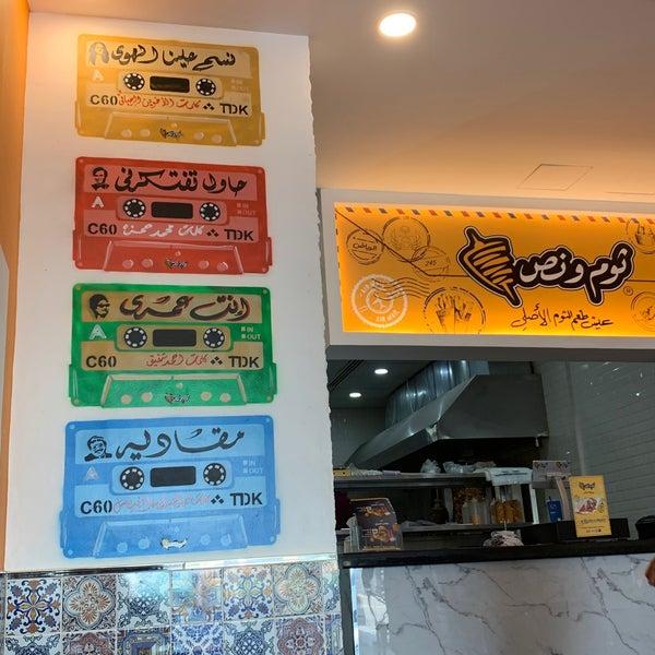 Photos At ثوم ونص المعذر الشمالي 17 Tips From 543 Visitors