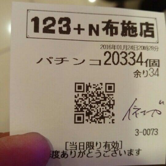 布施 123