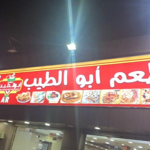 Fotos En Abu Al Tayib Restaurant Dammam الشرقية