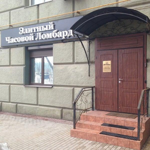 Ломбард элитный часовой москва машина в залог в красноярске