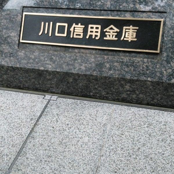 信用 金庫 川口