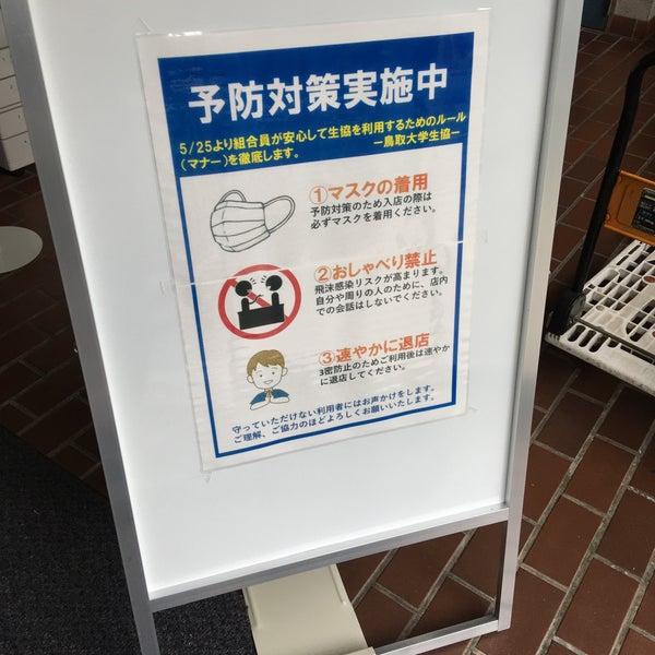 大学 生協 鳥取