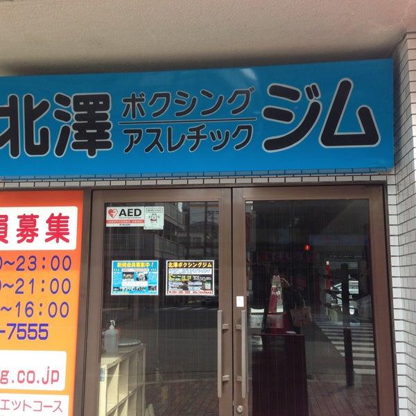北澤ボクシングジム