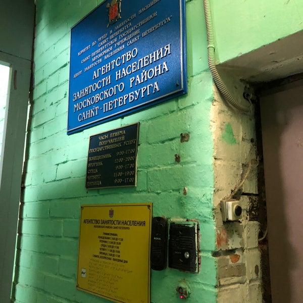 центр занятости московского района спб фото происходит после смерти