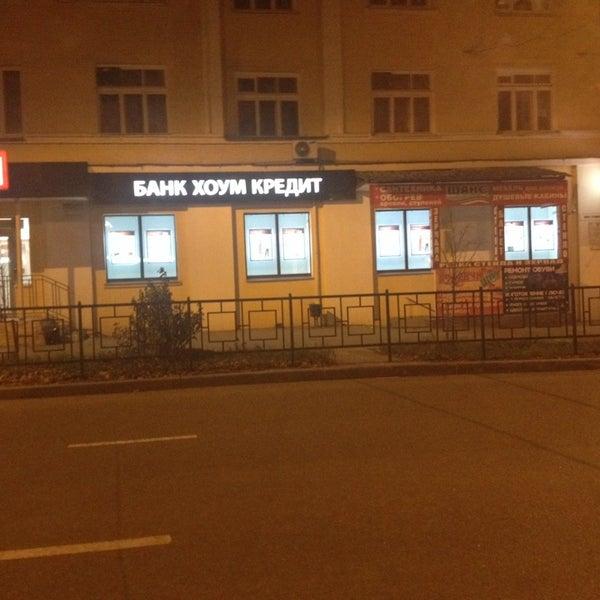 Банк кредит смоленск