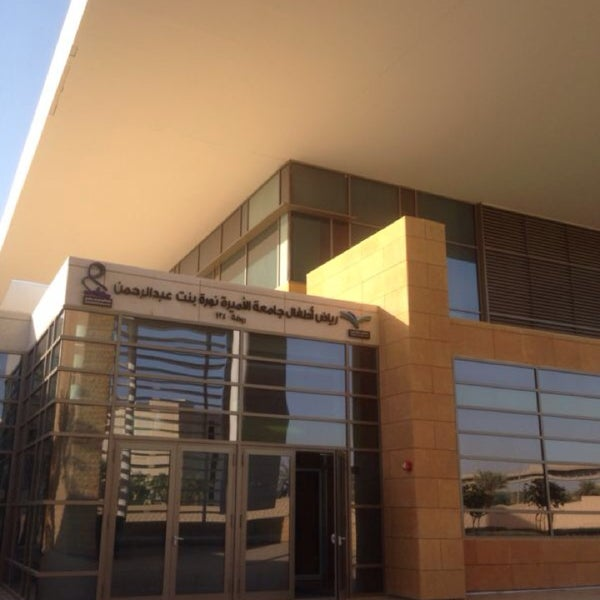 Photos At مدارس جامعة الأميرة نورة مطار الملك خالد الدولي 75