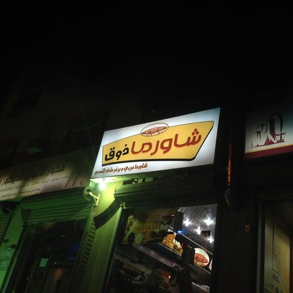 Photos At شاورما ذوق Restaurant In الرغامة