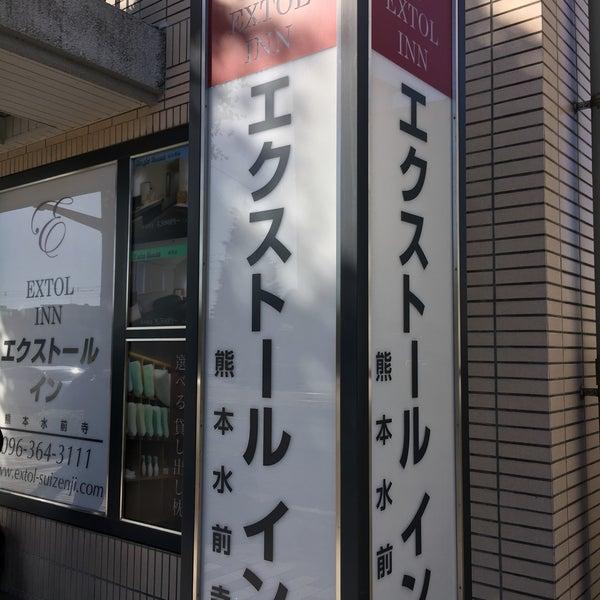 エクス トール イン 熊本 水前寺