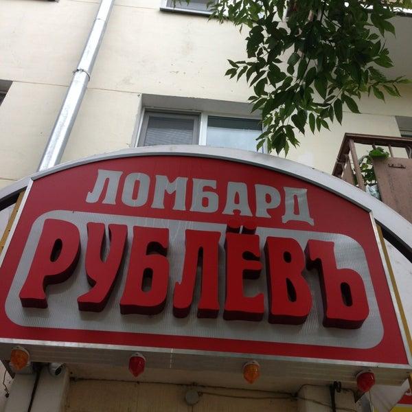 Ломбард рублев на скупка запчасти часов старых