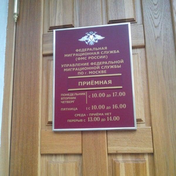 Как найти свою миграционную службу в москве