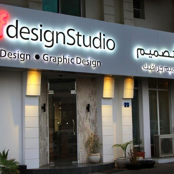 Image result for Saif Design Studio, Oman