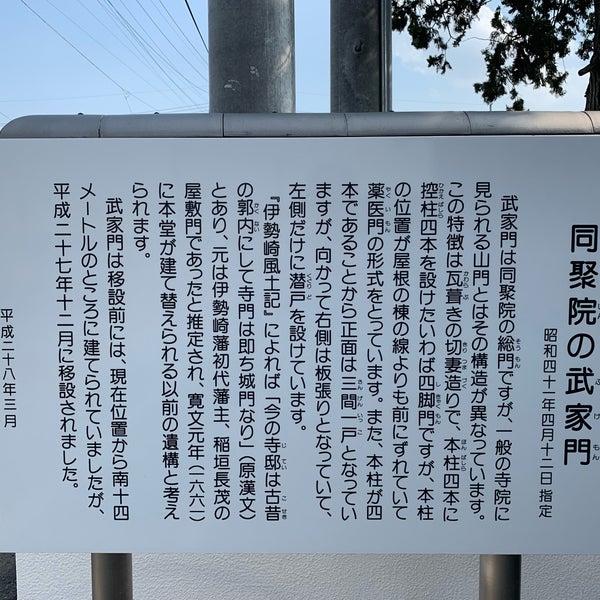 同聚院武家門 (伊勢崎藩陣屋跡) ...