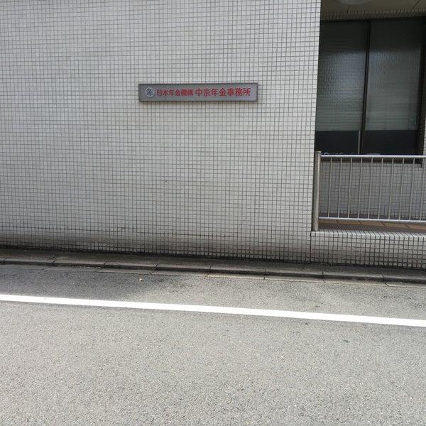 日本 年金 機構 京都 事務 センター