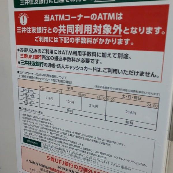 三菱 ufj 銀行 atm 宝くじ