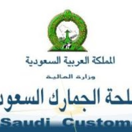 Photos at Saudi Customs (KFIA) Immediate Clearance Office