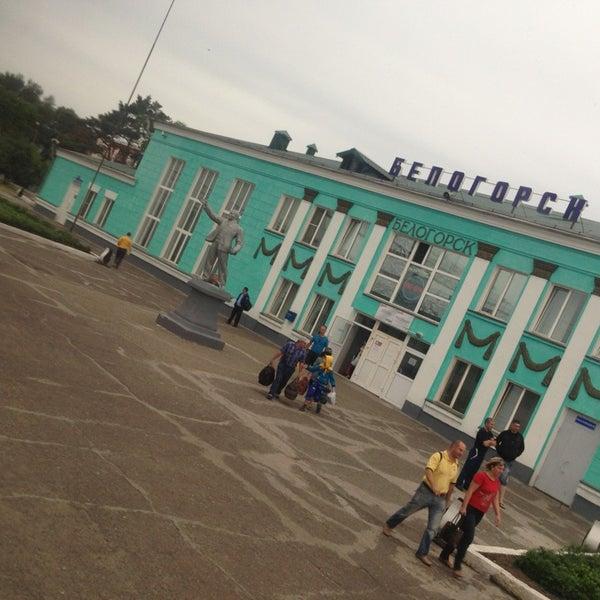 картинки вокзала белогорск безусловно