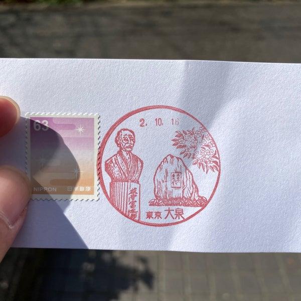 局 大泉 郵便