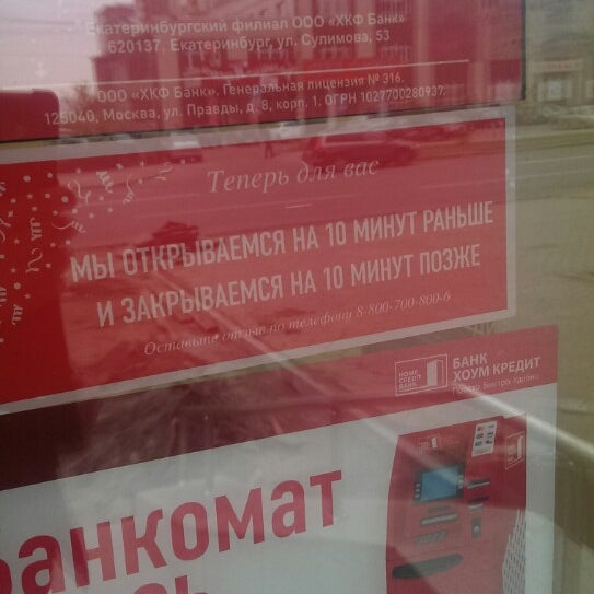 номер банка хоум кредит екатеринбург деньги под залог техники петрозаводск