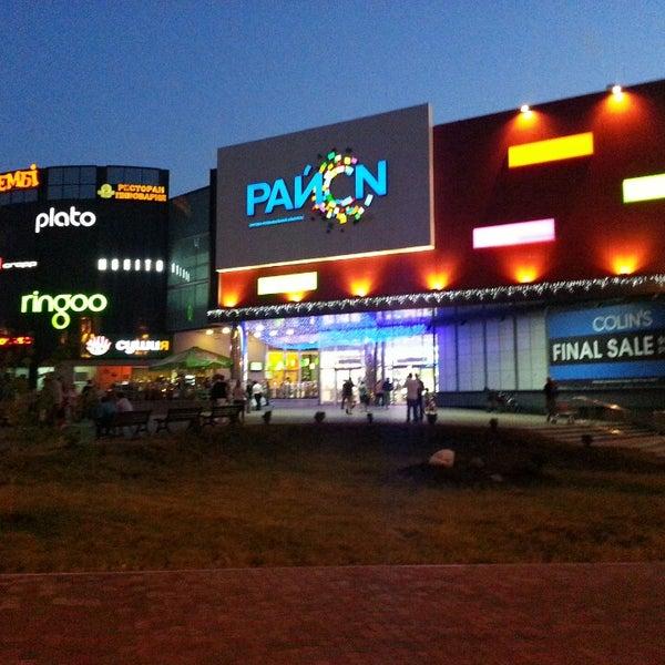 b715d9469e54 ТРЦ «РайON» - Торговый центр в Троещина