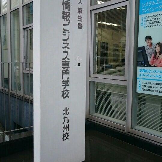 麻生情報ビジネス専門学校 北九州校 - 18 visitors