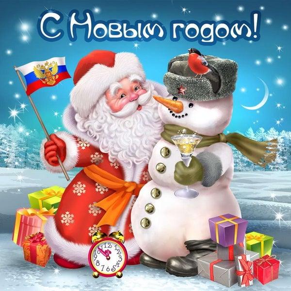 31 декабря картинки с наступающим