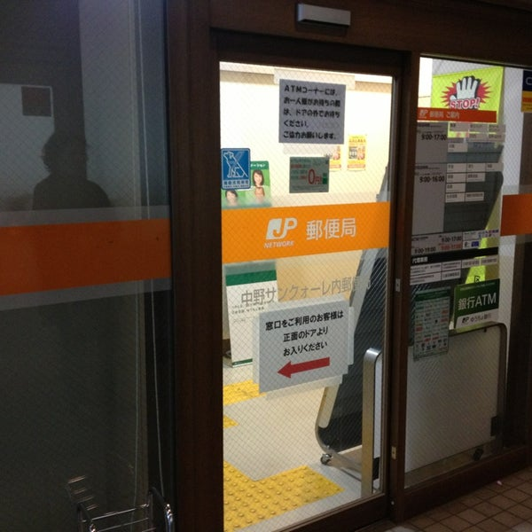 Foto tomada en 中野サンクォーレ内郵便局 por Oribe el 3/27/2014