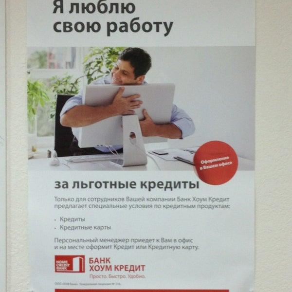 магазины партнёры банка хоум кредит по карте рассрочки свобода в спб