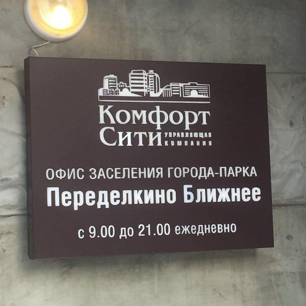 Управляющая компания комфорт красноярск официальный сайт группа компаний горизонт официальный сайт