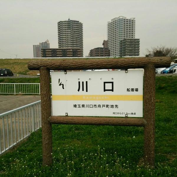 3/26/2014に宮浦 ..が川口リバーステーションで撮った写真