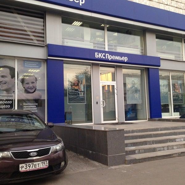 именно фото бкс премьер банка в новосибирске процедура, основанная