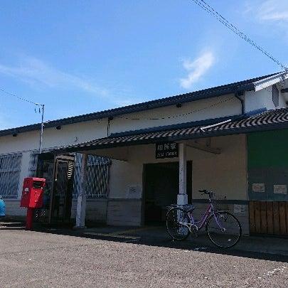 Photos at 相賀駅 (Aiga Sta.) - 海山区相賀