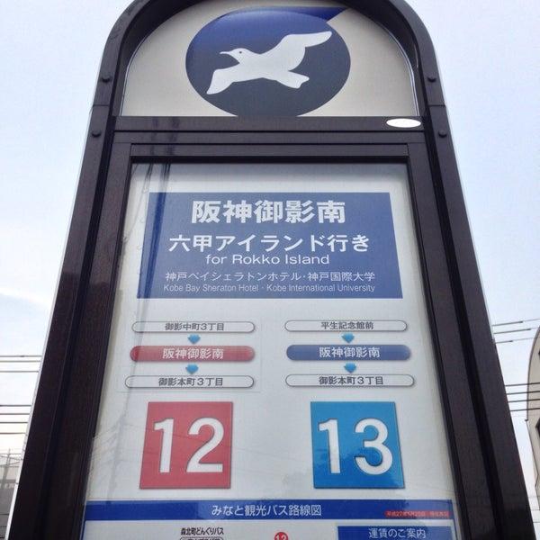 バス 時刻 観光 表 みなと