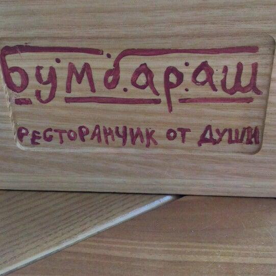 11/8/2013에 Евгений님이 Бумбараш에서 찍은 사진