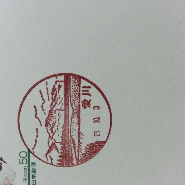 愛川郵便局 - 愛川町, 神奈川県