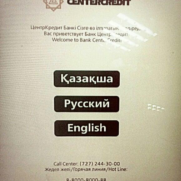 Центр кредит кол центр