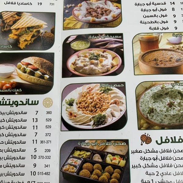 Abu Jbara أبو جبارة ظهرة لبن 8 Tips From 356 Visitors