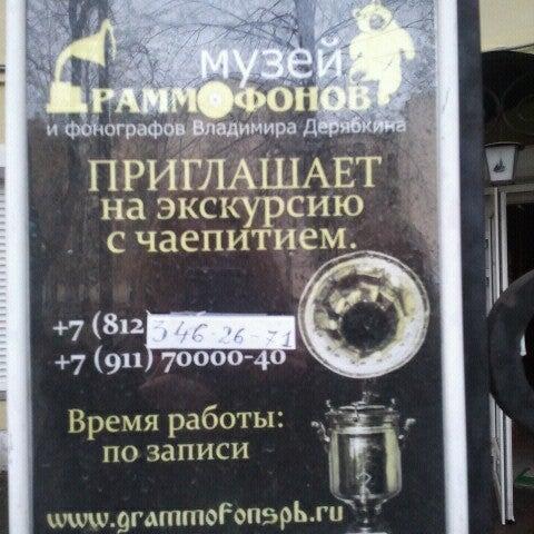 Снимок сделан в Музей граммофонов и фонографов В.И.Дерябкина пользователем Tanya S. 11/2/2014