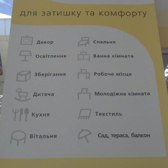 Photos At ікеа манія ивано франковск ивано франковская обл 5