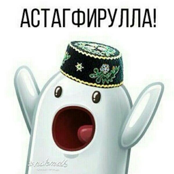Контакт для, картинки с надписями на татарском
