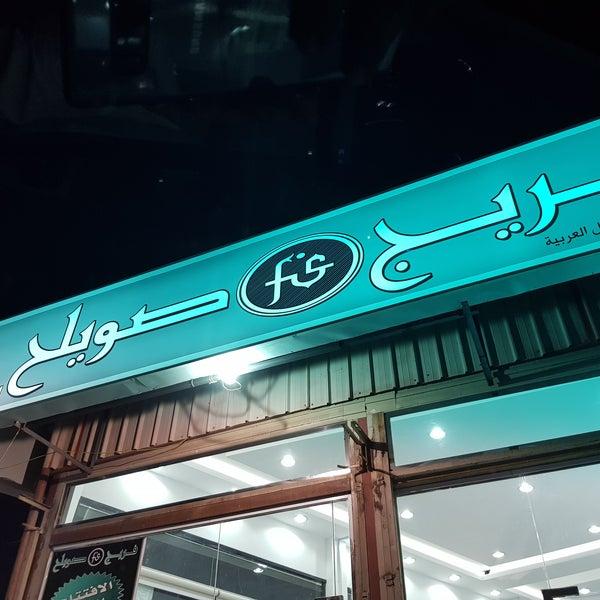 فريج صويلح الدشداشة الكويتيه الرغامة حي قويزة