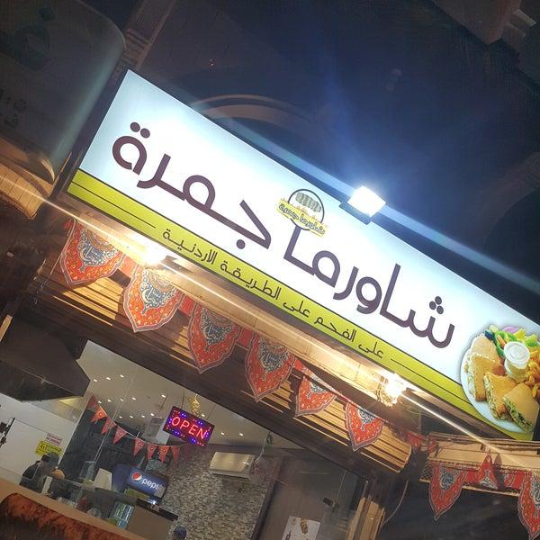 شاورما جمرة Shawerma Doner Restaurant In السلامة