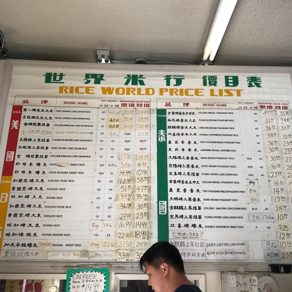 Rice World - Grocery Store in Vancouver