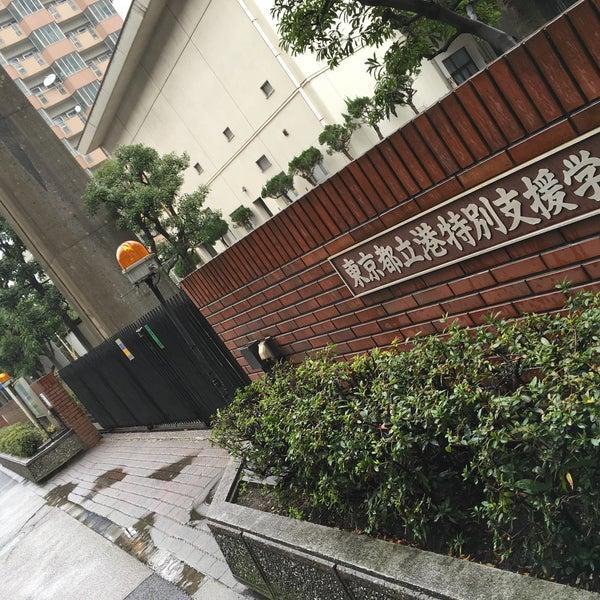 Fotos em 東京都立 港特別支援学...