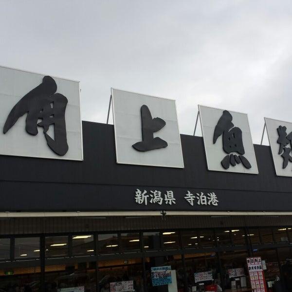 上 所沢 角 所沢店 埼玉エリア 角上魚類 鮮魚専門チェーンストア