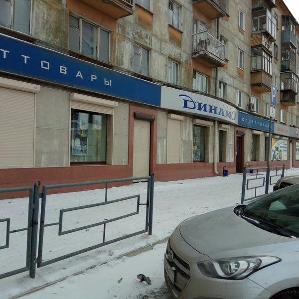 Динамо Спортивный Магазин Екатеринбург Донбасская