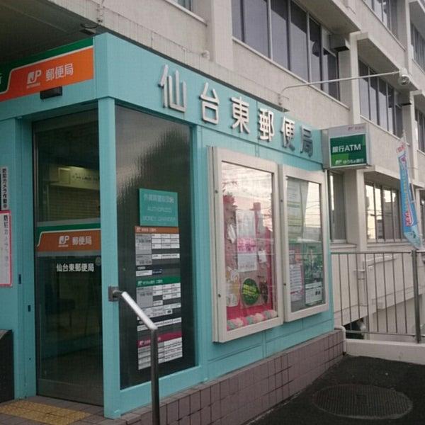 Photos at 仙台東郵便局 - 宮城...