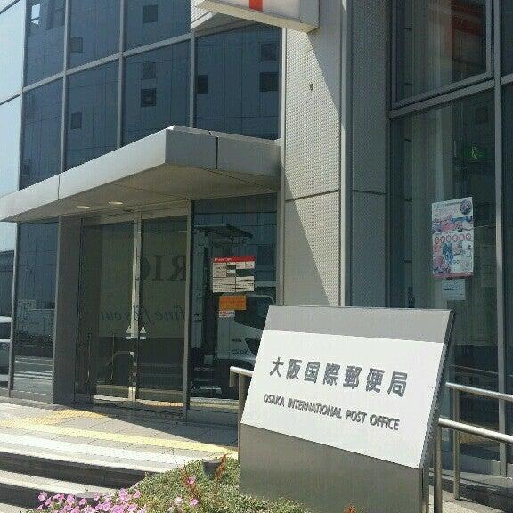 大阪 国際 郵便 局