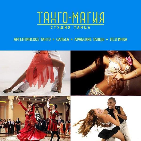 Аргентинское танго,  сальса,  Арабские танцы,  лезгинка.
