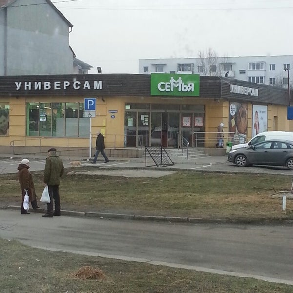Магазин семья зеленоградск